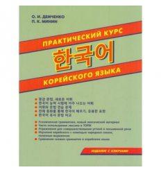 Книжка Практический курс корейского языка Демченко О. ISBN 9785604001875