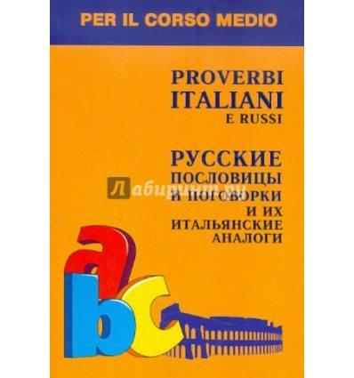 https://oxford-book.com.ua/82710-thickbox_default/kniga-konstantinova-russkie-poslovicy-i-pogovorki-i-ikh-italyanskie-analogi-konstantinova-i-9785992505672.jpg