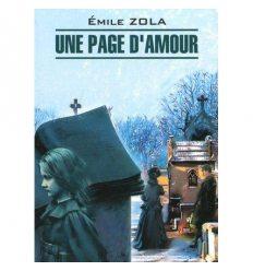 Книжка Одна страница любви (кн.для чтения на франц.яз) Э.Золя ISBN 9785992507294