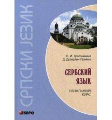 Книжка Трофимкина Сербский язык. Начальный курс Трофимкина ISBN 9785992507782