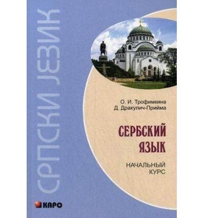https://oxford-book.com.ua/82725-thickbox_default/kniga-trofimkina-serbskij-yazyk-nachalnyj-kurs-trofimkina-9785992507782.jpg