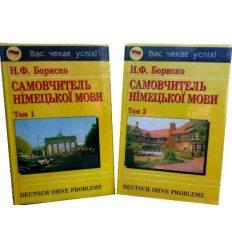 Книжка Бориско Самовчитель німецької мови в 2-х т. Бориско Н. ISBN 9789665090847