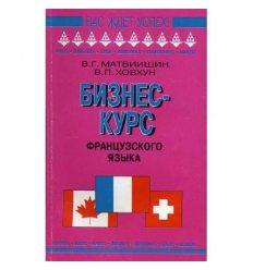 Книжка Матвиишин Бизнес-курс французского языка Матвиишин В. ISBN 9785811206728