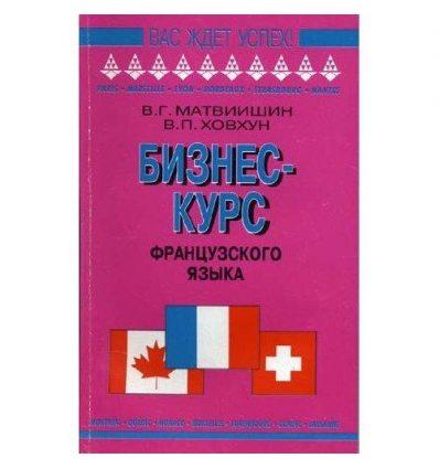 Книга Матвиишин Бизнес-курс французского языка Матвиишин В. ISBN 9785811206728