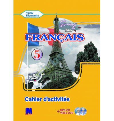 Книга A la decouverte du francais 5 Робочий зошит + Mp3 CD+ DVD Клименко ISBN 9786177074768
