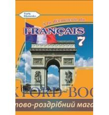 Книга A la decouverte du francais 7 Робочий зошит + Mp3 CD + DVD ISBN 9786177198405
