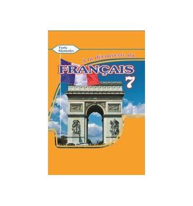 https://oxford-book.com.ua/82737-thickbox_default/kniga-a-la-decouverte-du-francais-7-robochij-zoshit-mp3-cd-dvd-9786177198405.jpg