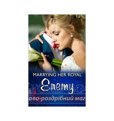 Книга Modern: Marrying her Royal Enemy Hayward, J. ISBN 9780263916379