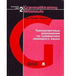 Книжка Трениров. упр по граммат нем.яз.2 Средний уровень ISBN 9789667269241