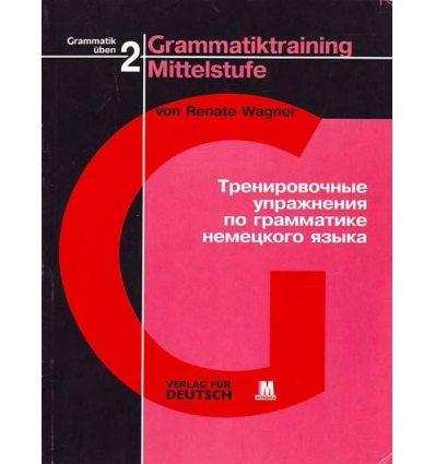 Книга Трениров. упр по граммат нем.яз.2 Средний уровень ISBN 9789667269241
