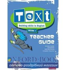Книга Text: Building Skills in English Teacher Guide 1 ISBN 9780435579784