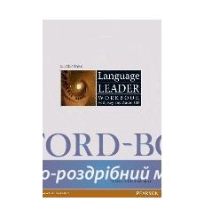 Тетрадь Language Leader Elementary Тетрадь with Audio CD and key 9781405884266 купить Киев Украина
