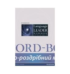 Тетрадь Language Leader Intermediate Тетрадь with Audio CD and key 9781405884280 купить Киев Украина