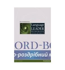 Тетрадь Language Leader Pre-intermediate Тетрадь with Audio CD and key 9781405884297 купить Киев Украина