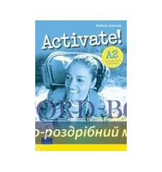 Книга Activate! A2 Grammar & Vocabulary Book ISBN 9781408224212 купить Киев Украина