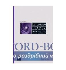 Тетрадь Language Leader Advanced workbook+key+CD 9781408236925 купить Киев Украина