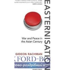 Книга Easternisation: War and Peace in the Asian Century Rachman, T. ISBN 9781784700744 купить Киев Украина