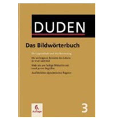 Книга Duden 3. Das Bildworterbuch ISBN 9783411040360