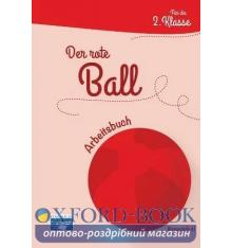 Тетрадь Der Rote Ball Arbeitsbuch 9789606710209