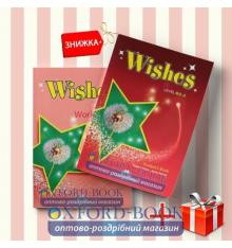 Книги Wishes New B2.2 Students Book & workbook (комплект: учебник и рабочая тетрадь) Express Publishing ISBN 9781471523717-1