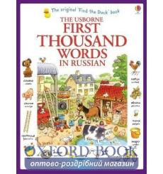 First 1000 Words in Russian Amery, H 9781409570165 купить Киев Украина