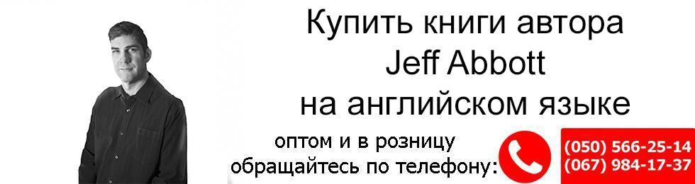 Jeff Abbott