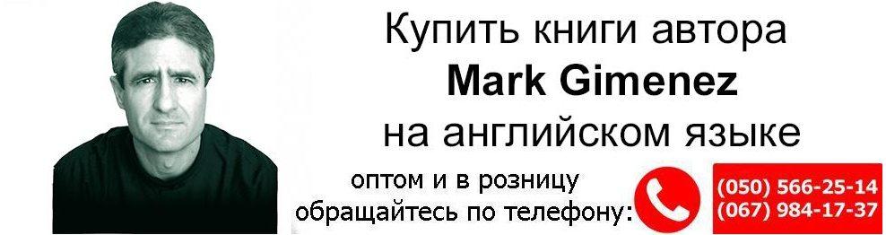 Mark Gimenez