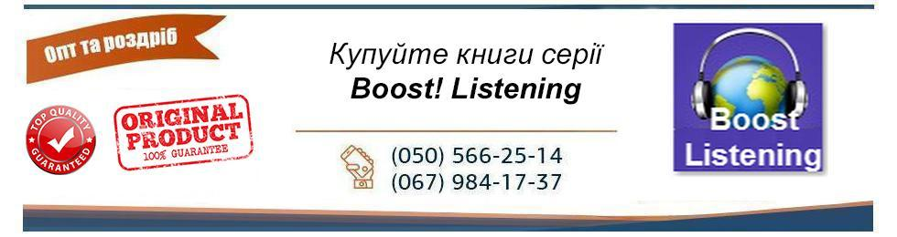 Boost! Listening