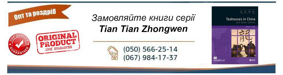 Tian Tian Zhongwen