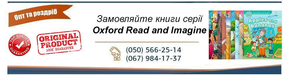 Oxford Read and Discover and Imagine