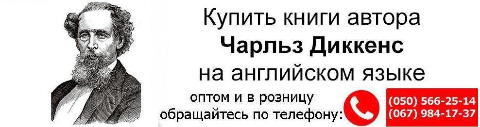 Dickens С.