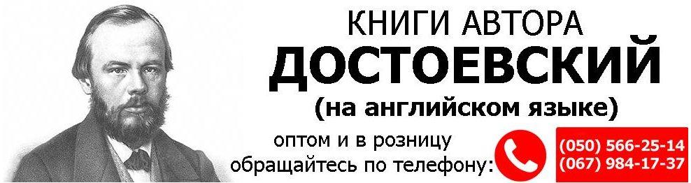 Dostoevsky (Достоевский на английском языке)