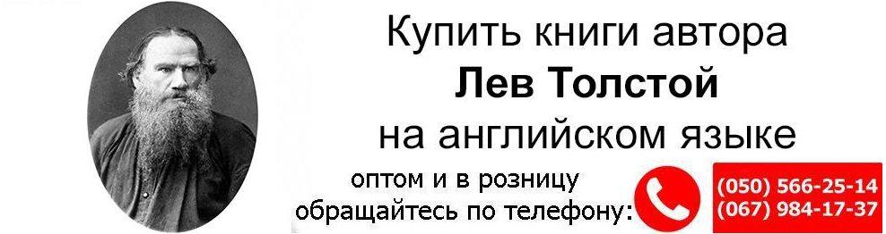Tolstoy L.