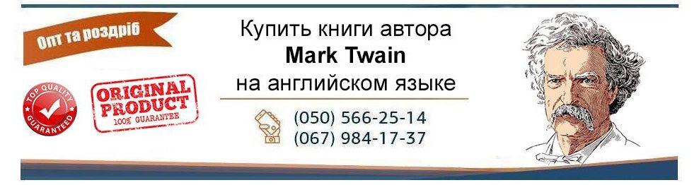 Twain M.
