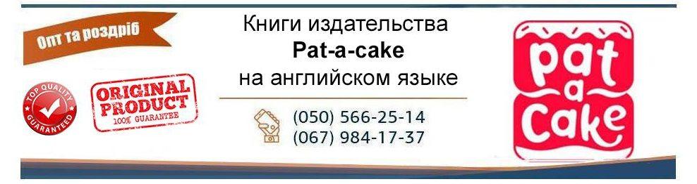 Книги издательства Pat-a-cake