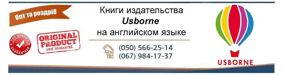 Книги издательства Usborne