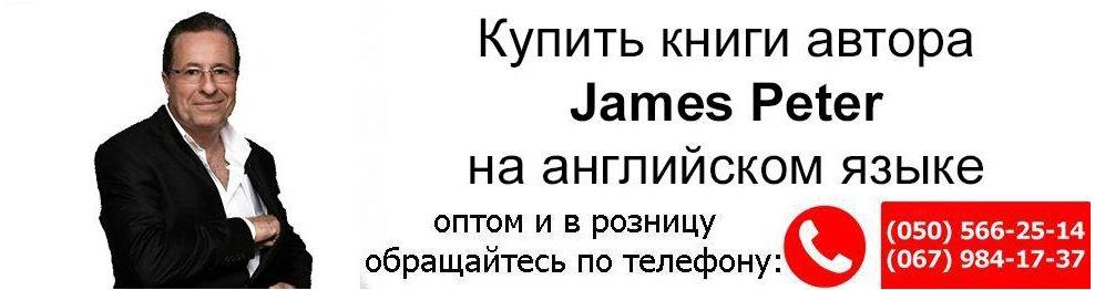 James Peter