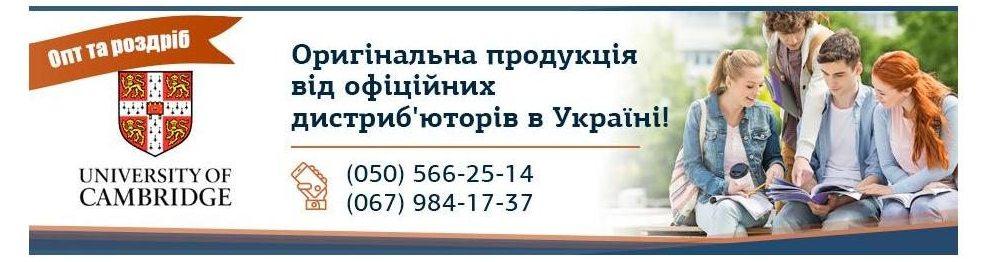 Учебники Cambridge University Press Ukraine