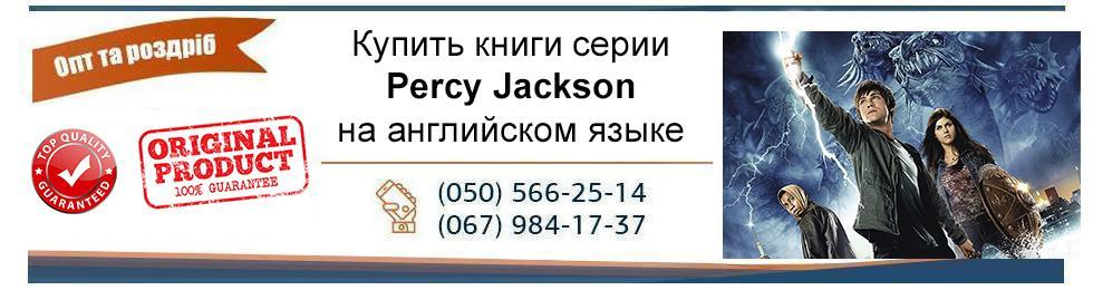 Percy Jackson на английском