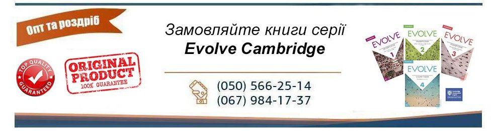 Evolve Cambridge