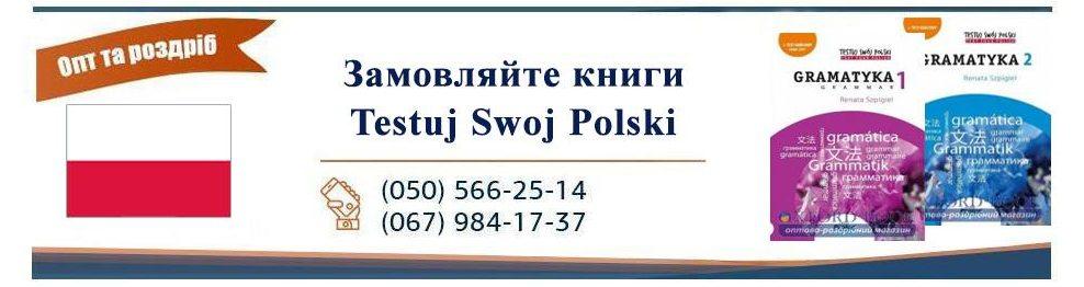 Testuj Swoj Polski