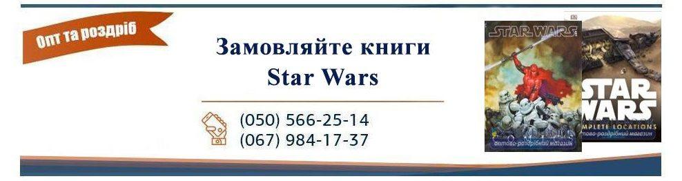 Star Wars книги на английском