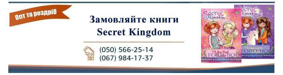 Серия Secret Kingdom для девочек