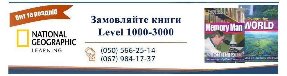 Level 1000-3000