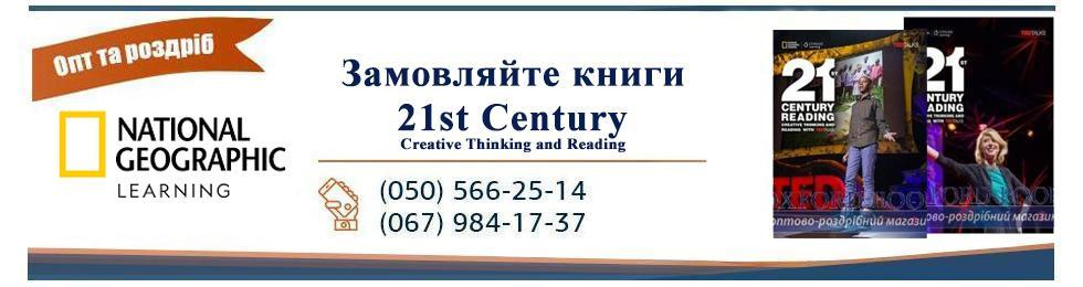 21st Century Creative Thinking and Reading