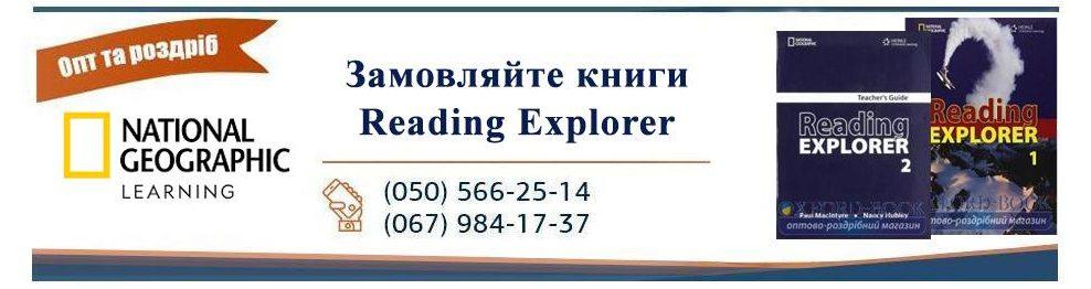 Reading Explorer