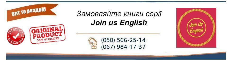 Join us English