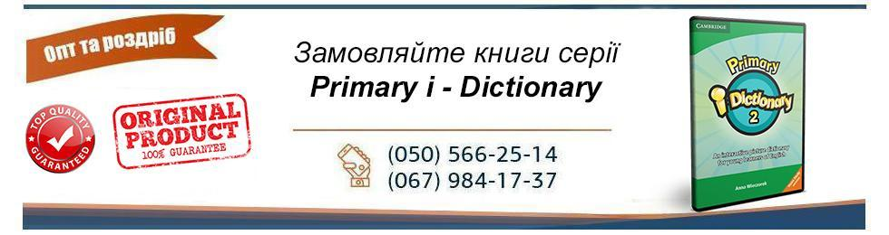 Primary  i - Dictionary