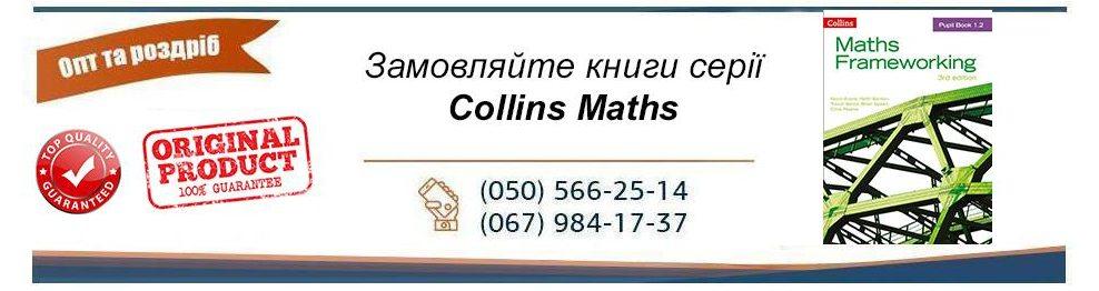 Collins Maths