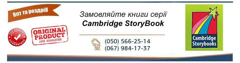 Cambridge StoryBook